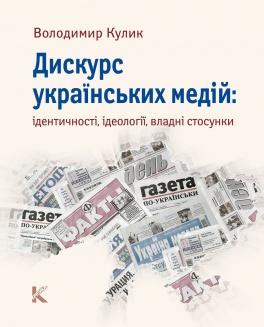 Володимир Кулик. Дискурс українських медій