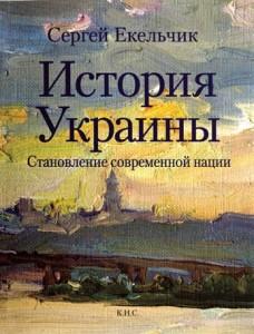 Yekelchyk_UkraineModernNation