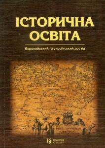 Історична освіта: європейський та український досвід
