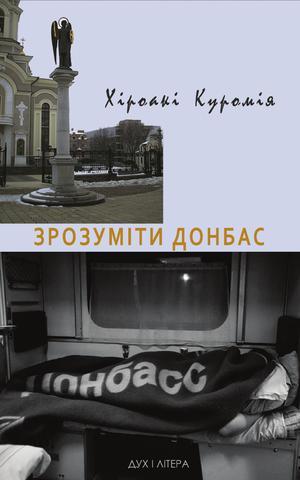 Хіроакі Куромія. Зрозуміти Донбас