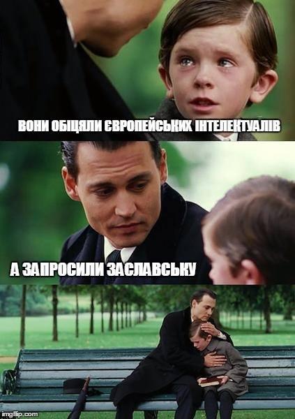 Заславська у Харкові мем