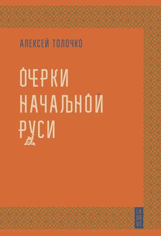Алексей Толочко. Очерки Начальной Руси