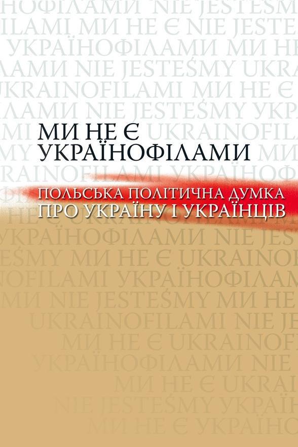 Ми не є українофілами