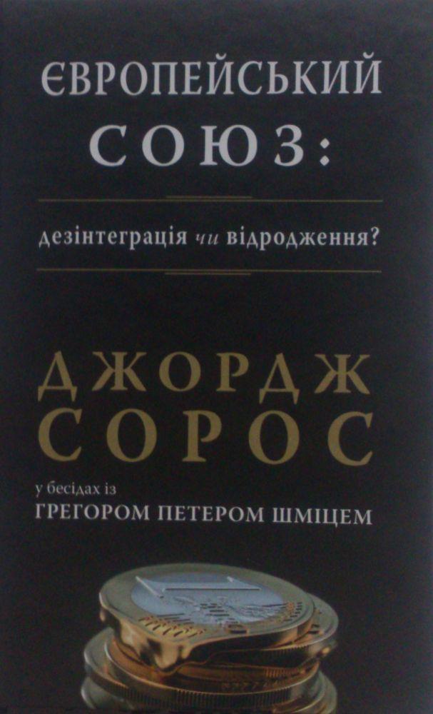 Джордж Сорос. Європейський Союз: Дезінтеграція чи відродження