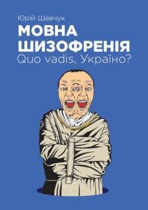 Юрій Шевчук. Мовна шизофренія