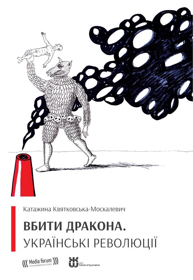 Вбити Дракона. Українські Революції