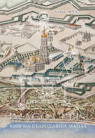 IMAGO URBIS Київ на стародавніх мапах