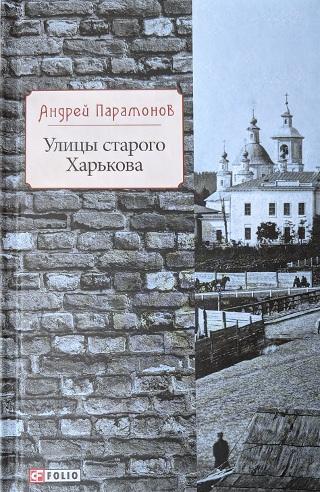 Андрей Парамонов. Улицы старого Харькова